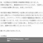 【爆弾】電撃解雇で「暴露本」 カラテカ入江砲炸裂か