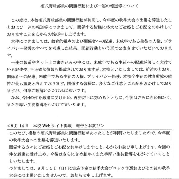 早稲田 実業 問題 行動 早実 秋季大会辞退がヤバい!野球部員9人の問題行動とは?