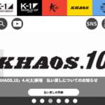 【コロナ騒動】K-1 テレ東特番急遽差し替えの舞台裏
