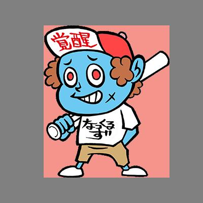芸能界ぶっ飛びキャラ変ランキング TOP10