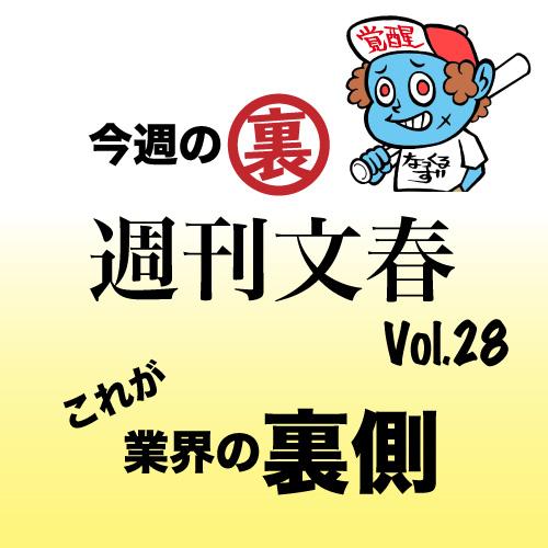 今週の裏文春vol.28 文春ライブ「NGTネタ」で衝撃の放送事故