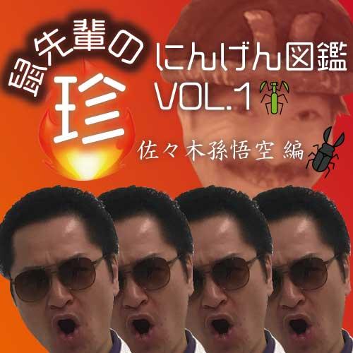 【動画】鼠先輩の 珍 人間図鑑 Vol.1 ~佐々木孫悟空編~